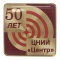 Заливные значки 50 лет ЦНИИ Центр