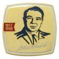 Юбилейная медаль АВИАДВИГАТЕЛЬ - Соловьев 1917 1996