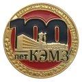 Памятный юбилейный значок 100 лет КЭМЗ - Калужский электромеханический завод